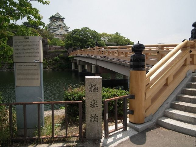 gokuraku bridge