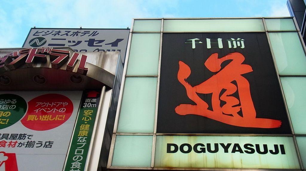 doguya-suji