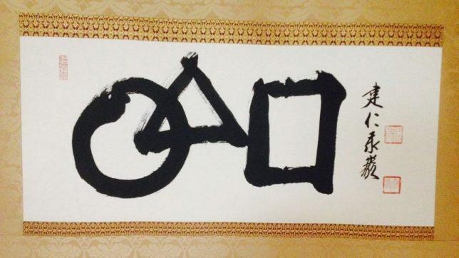kennin-ji calligraphic