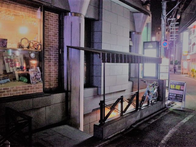 Ramen kyoto