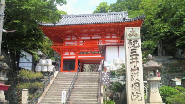 Kimii-dera Temple gate