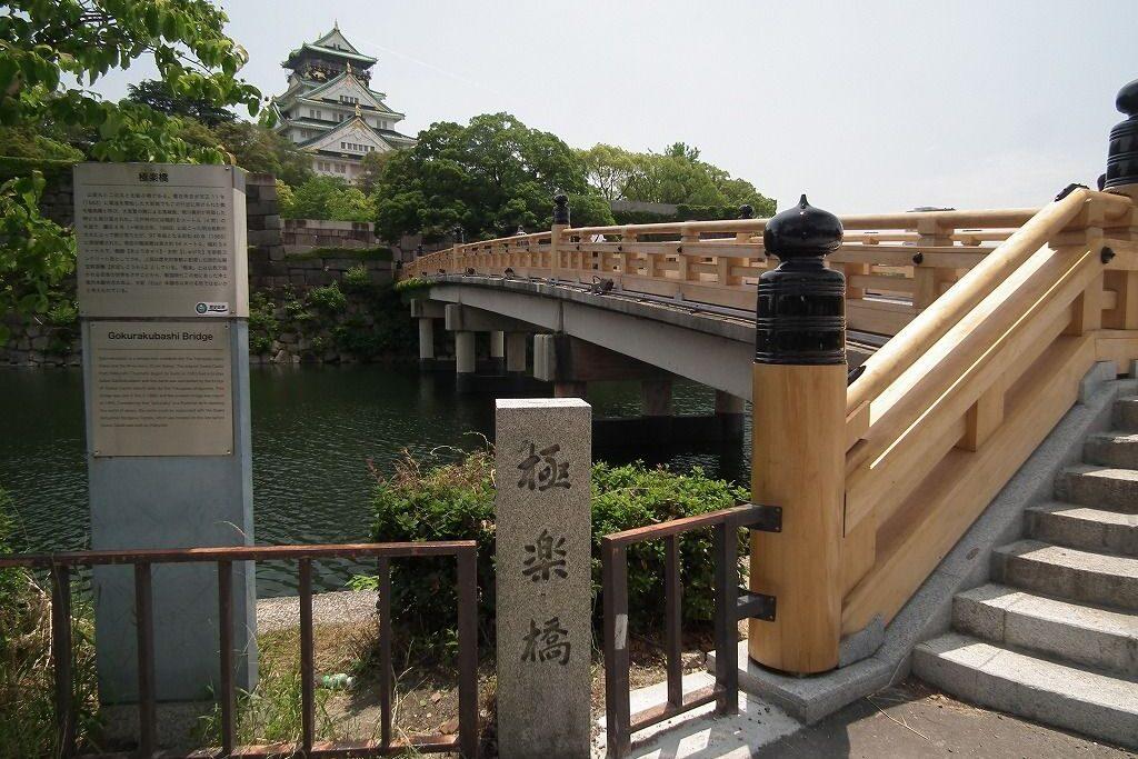gokuraku bridge